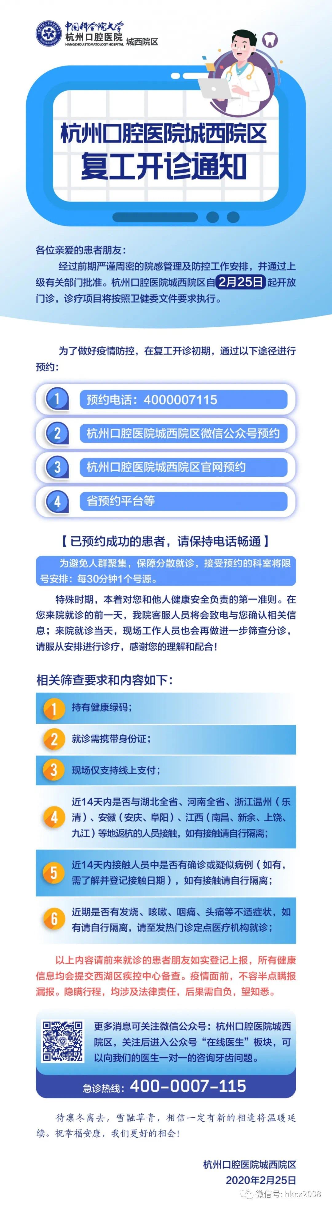 杭州口腔医院城西院区复工开诊时间