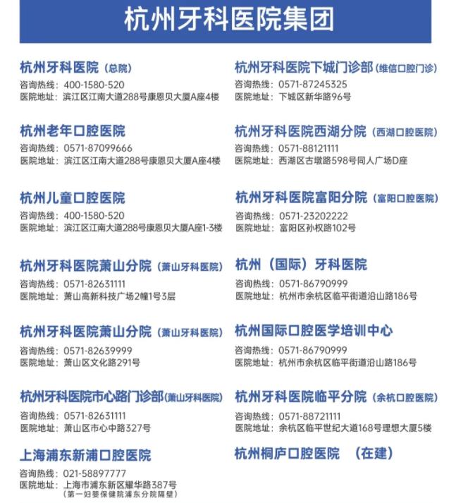 杭州牙科医院集团