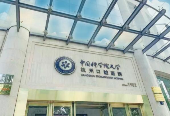 杭州口腔医院平海院开诊时间2020