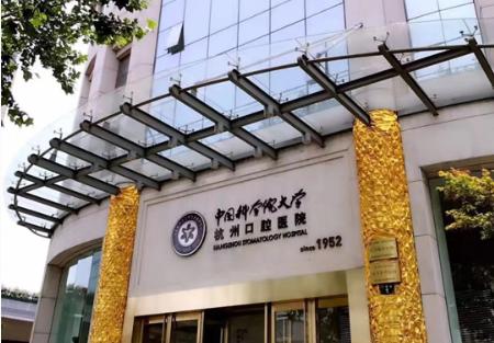 杭州口腔医院种植中心