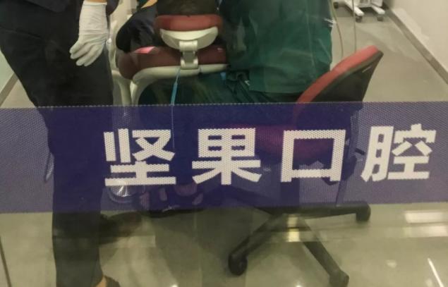 杭州坚果口腔