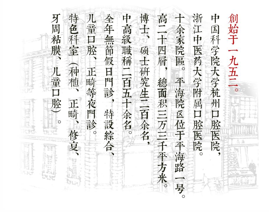 杭州口腔医院官网介绍入口