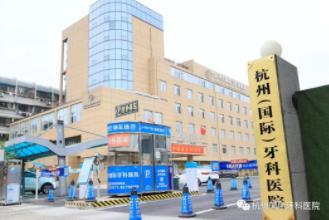 杭州国际牙科医院官网