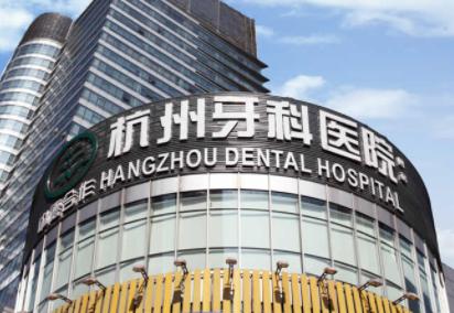 杭州牙科医院官网