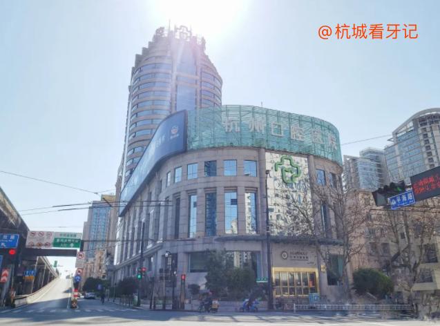 杭州口腔医院看牙专项补贴2020
