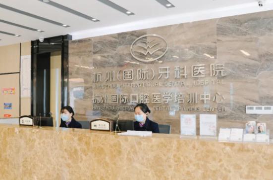 杭州国际牙科医院怎么样?