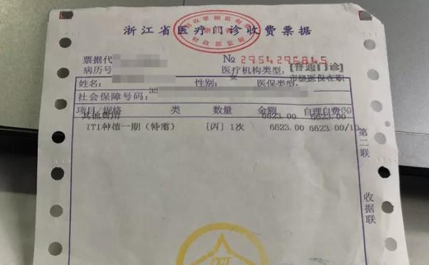 杭州网友卷毛儿囡囡,杭州市一医院种牙记