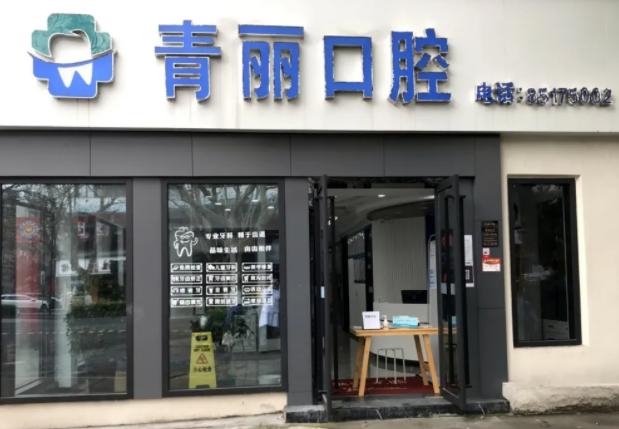 杭州青丽口腔诊所