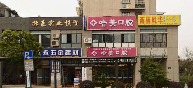 杭州哈美口腔