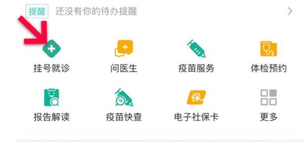 杭州口腔医院预约挂号入口