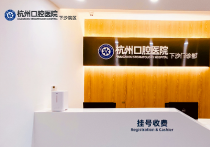 杭州口腔医院下沙院区开业了