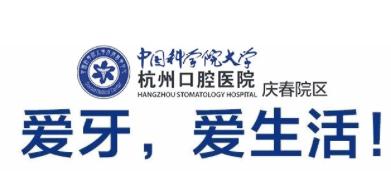杭州口腔医院夜门诊服务
