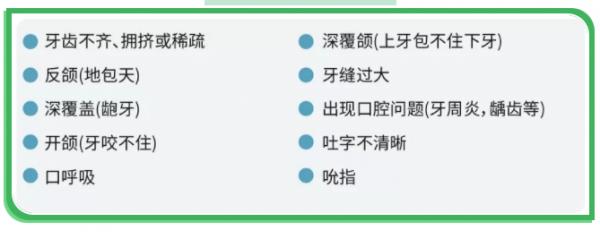 杭州网友,孩子口呼吸、地包天、龅牙什么时候矫正最好?
