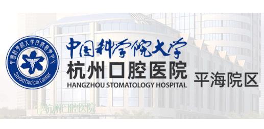 杭州口腔医院平海院区数字化口腔种植