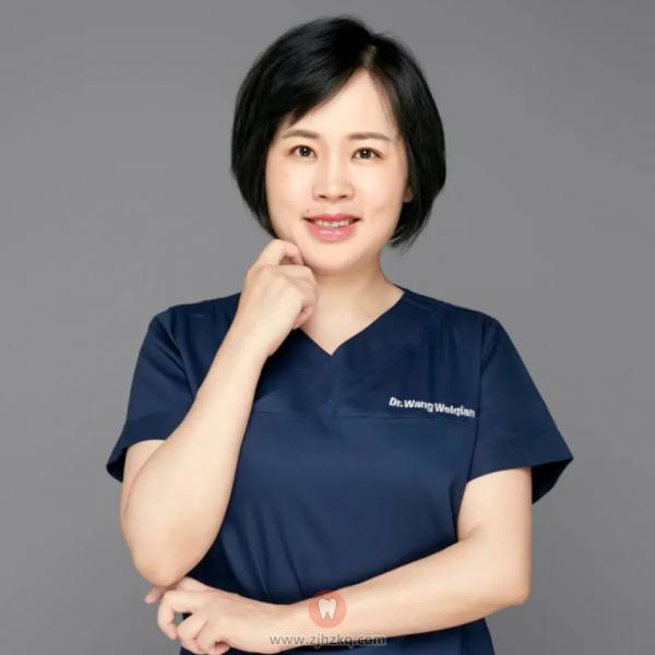 杭州口腔医院王维倩