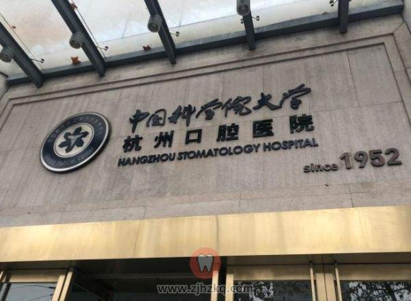 杭州口腔医院排名?