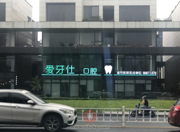 杭州爱牙仕口腔官方介绍