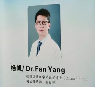 杭州牙医杨帆