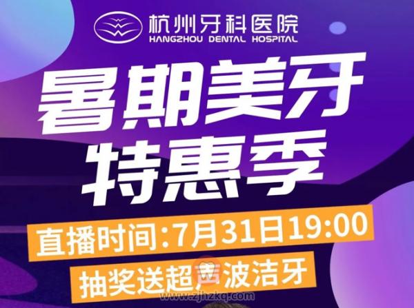 杭州儿童口腔医院暑期美牙特惠季