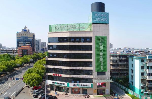 杭州口腔医院海宁分院免费矫牙抽奖活动0730