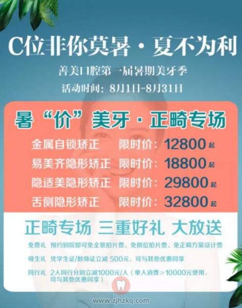 杭州善美口腔暑期正畸牙齿矫正活动0730