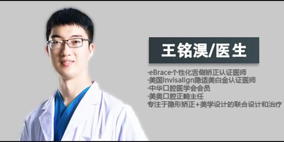 杭州矫正医生王铭淏