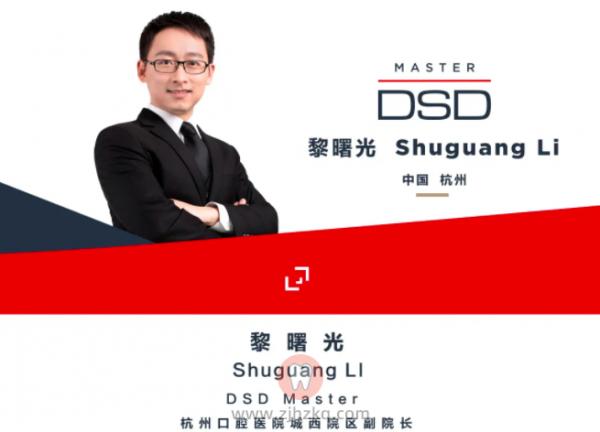 杭州口腔黎曙光院长晋升为DSD Master