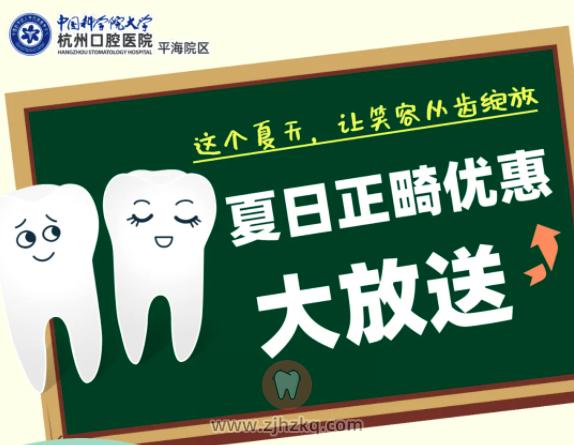 杭州口腔医院平海院区暑期正畸优惠活动0831