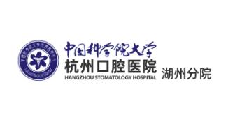 杭州口腔医院湖州分院医生专家坐诊时间表2020-08