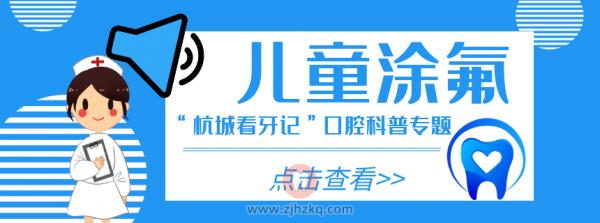 杭州儿童涂氟专题
