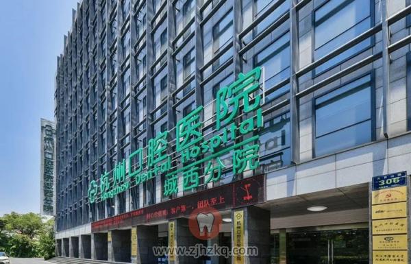 杭州口腔医院城西上班下班时间
