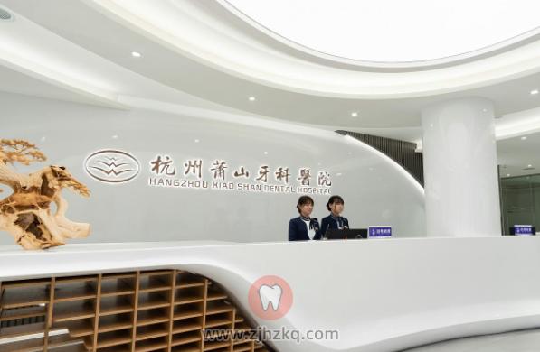 杭州萧山牙科医院夜门诊服务上线