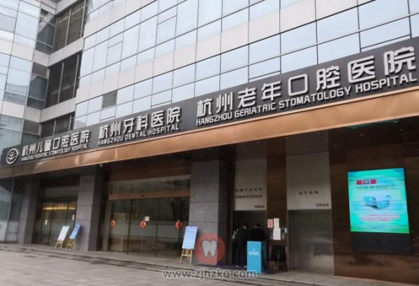 杭州牙科医院滨江总院上班下班时间