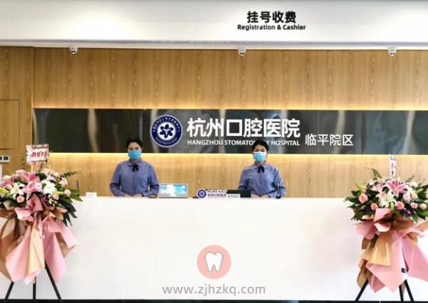 杭州口腔医院临平上班下班时间
