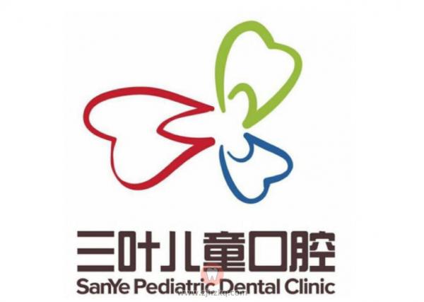 杭州三叶儿童口腔医院电话最新版
