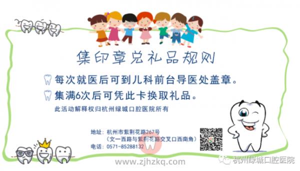 杭州绿城口腔医院儿童看牙福利