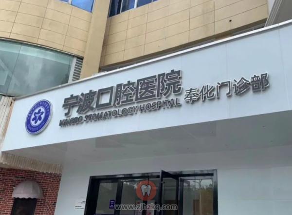 宁波口腔医院奉化分院