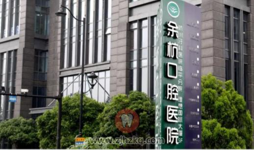 杭州余杭口腔医院直播预告0807