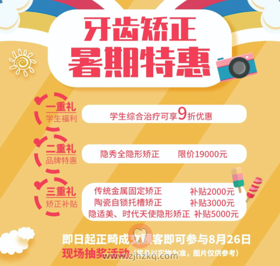 杭州口腔医院柯桥分院暑期牙齿矫正特惠
