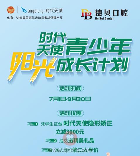杭州德贝口腔,时代天使青少年阳光成长计划
