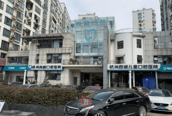 杭州西湖儿童口腔医院地址