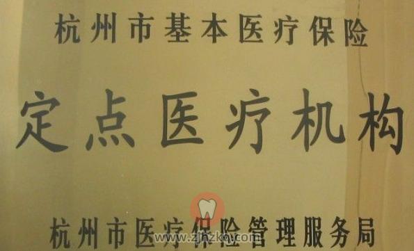 杭州种植牙医保