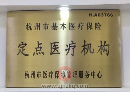 杭州科瓦齿科医保
