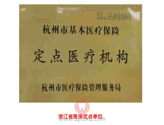 杭州牙科医院医保