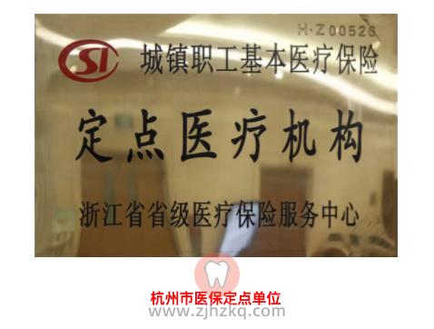 杭州口腔医保报销范围
