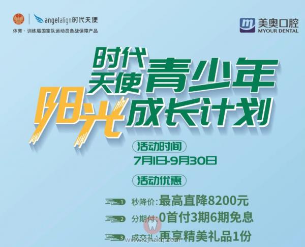 """杭州美奥口腔-""""时代天使青少年阳光成长计划""""指定机构"""