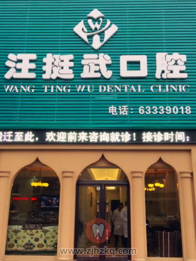 杭州富阳汪挺武口腔