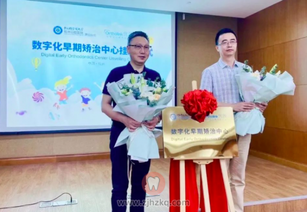 杭口萧山分院数字化早期矫治中心挂牌
