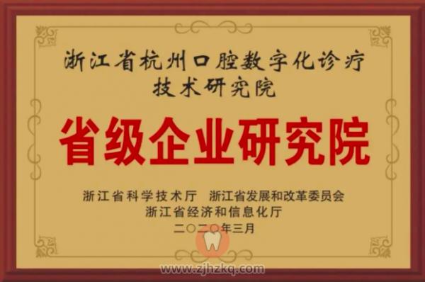 杭口省级企业研究院
