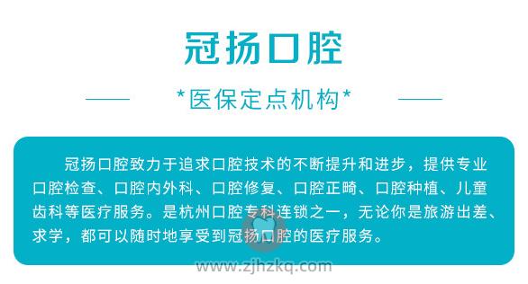 杭州萧山冠扬口腔